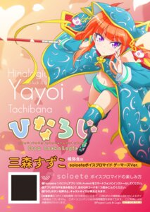 Rating: Safe Score: 16 Tags: hina_logi_~from_luck_&_logic~ tachibana_yayoi_(luck_&_logic) thighhighs weapon User: saemonnokami