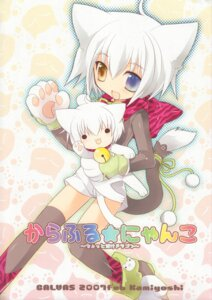 Rating: Safe Score: 13 Tags: animal_ears galvas kamiyoshi nekomimi trap User: petopeto