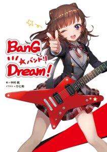 Rating: Safe Score: 28 Tags: bang_dream! guitar hitowa seifuku toyama_kasumi User: saemonnokami