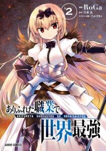 Rating: Questionable Score: 25 Tags: arifureta_shokugyou_de_sekai_saikyou armor roga thighhighs weapon yue_(arifureta) User: h71337