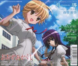 Rating: Safe Score: 8 Tags: disc_cover jpeg_artifacts kushinada_nemuru ookami_kakushi screening seifuku tsumuhana_isuzu User: acas