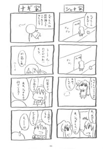 Rating: Safe Score: 1 Tags: 4koma monochrome sato satosute User: Radioactive