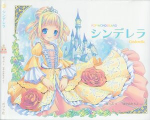 Rating: Safe Score: 16 Tags: cinderella dress pop User: petopeto