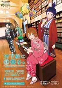 Rating: Safe Score: 26 Tags: jpeg_artifacts kamogawa karasuma_miyu kimono mamyuu matsuga_saki megane miyako-kun ono_misa tagme uzumasa_moe User: saemonnokami