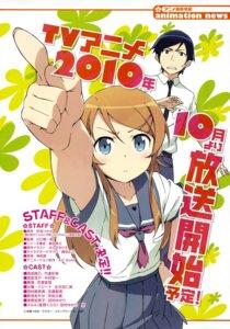 Rating: Safe Score: 24 Tags: kanzaki_hiro kousaka_kirino kousaka_kyousuke ore_no_imouto_ga_konnani_kawaii_wake_ga_nai seifuku User: Share