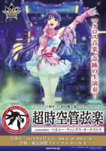 Rating: Safe Score: 16 Tags: dress lynn_minmay macross mikimoto_haruhiko User: saemonnokami