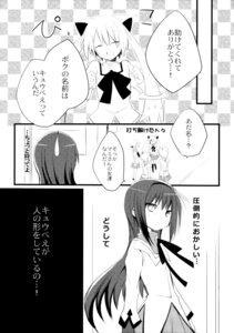 Rating: Safe Score: 3 Tags: akemi_homura animal_ears kyubey mishima_kurone monochrome puella_magi_madoka_magica seifuku shirokami_kyoudan User: Hatsukoi