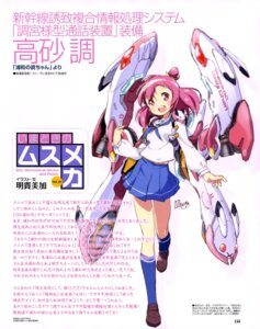 Rating: Safe Score: 13 Tags: akitaka_mika mecha_musume seifuku takasago_usagi urawa_no_usagi-chan User: drop