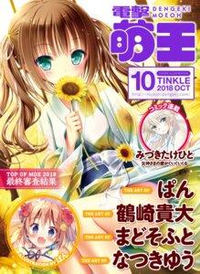 Rating: Questionable Score: 18 Tags: tinkle yukata User: kiyoe