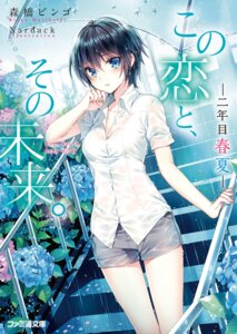 Rating: Questionable Score: 60 Tags: digital_version dress_shirt kono_koi_to_sono_mirai nardack oda_mirai see_through umbrella wet_clothes User: blooregardo