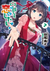 Rating: Safe Score: 51 Tags: ayame_kotoko chuuko_demo_koi_ga_shitai! digital_version dress redrop User: AltY