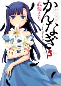 Rating: Safe Score: 9 Tags: dress kannagi_crazy_shrine_maidens takenashi_eri zange User: blooregardo