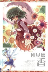 Rating: Safe Score: 5 Tags: anzuya cirno kazami_yuuka marukata touhou User: Radioactive