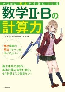 Rating: Safe Score: 12 Tags: fukahire_sanba seifuku sweater tagme User: saemonnokami