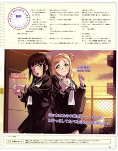 Rating: Safe Score: 21 Tags: inou_shin kurosawa_dia love_live!_sunshine!! ohara_mari seifuku User: drop