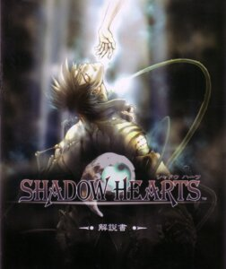 Rating: Safe Score: 1 Tags: shadow_hearts User: Radioactive