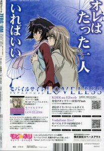 Rating: Safe Score: 2 Tags: agatsuma_soubi aoyagi_ritsuka loveless male yaoi User: kaitoucoon