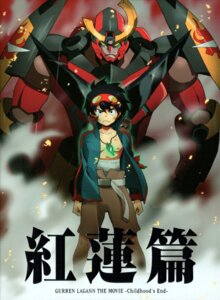 Rating: Safe Score: 11 Tags: male mecha simon tengen_toppa_gurren_lagann User: howagirlfigures