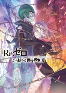 Rating: Safe Score: 11 Tags: ass bandages ootsuka_shinichirou petelgeuse_romanee-conti re_zero_kara_hajimeru_isekai_seikatsu tagme weapon User: kiyoe