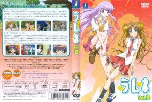 Rating: Safe Score: 2 Tags: disc_cover konoe_nanami lamune nakazato_hikari seifuku User: Davison