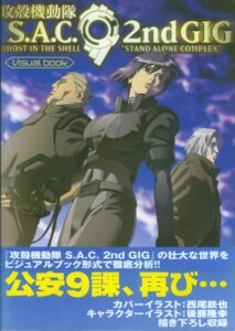 Rating: Safe Score: 4 Tags: batou ghost_in_the_shell gun kusanagi_motoko screening User: hyde333