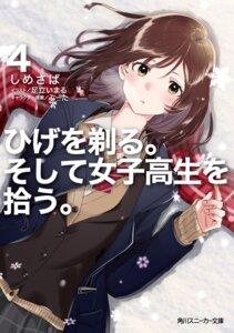 Rating: Safe Score: 13 Tags: adachi_imaru hige_wo_soru._soshite_joshikousei_wo_hiro. ogiwara_sayu seifuku sweater User: kiyoe