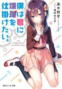Rating: Safe Score: 26 Tags: boku_wa_kimi_ni_bakudan_wo_shikaketai. seifuku tagme toosaka_asagi User: kiyoe