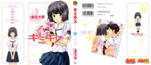 Rating: Safe Score: 1 Tags: kimikiss seifuku shijo_mitsuki shinonome_tarou User: Radioactive