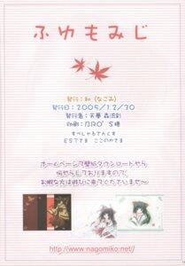 Rating: Safe Score: 1 Tags: bleed_through nagomi screening tenmu_shinryuusai User: korokun