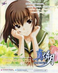 Rating: Safe Score: 6 Tags: hizuki_suzune kawagishi_keitarou seifuku shin_ringetsu User: Davison
