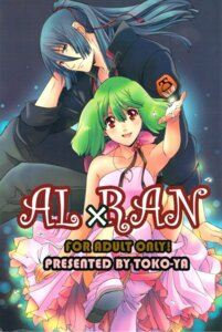 Rating: Safe Score: 6 Tags: kitoen macross macross_frontier ranka_lee saotome_alto toko-ya User: Radioactive