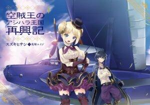 Rating: Safe Score: 11 Tags: kuuzoku_ou_no_ashihara_oukoku_saikouki sword thighhighs usatsuka_eiji User: zyll