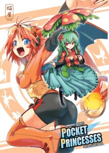 Rating: Safe Score: 18 Tags: anthropomorphization bike_shorts charizard homura_subaru pokemon venusaur User: yoke081882
