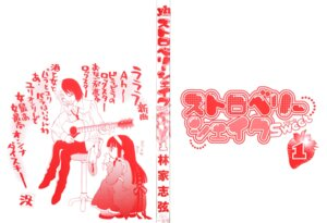 Rating: Safe Score: 3 Tags: hayashiya_shizuru monochrome reky ryou strawberry_shake_sweet User: Radioactive