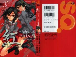 Rating: Safe Score: 5 Tags: houzuki_yuuno kurenai murakami_ginko screening seifuku yamamoto_yamato User: d1nonly2on