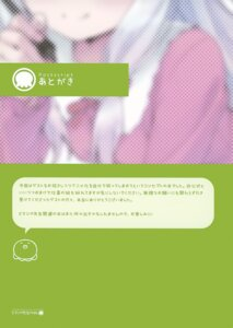 Rating: Safe Score: 9 Tags: text User: Hatsukoi