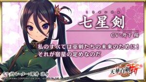 Rating: Safe Score: 9 Tags: fukai_ryousuke shichiseiken sword tenka_hyakken uniform wallpaper User: zyll