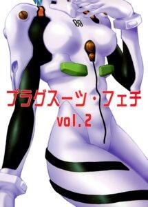 Rating: Safe Score: 5 Tags: ayanami_rei bodysuit manabe_jouji neon_genesis_evangelion User: Radioactive