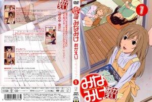 Rating: Safe Score: 1 Tags: disc_cover minami_chiaki minami_haruka minami_kana minami-ke User: Radioactive