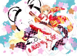 Rating: Safe Score: 3 Tags: card_captor_sakura clamp fixed kerberos kinomoto_sakura User: cosmic+T5