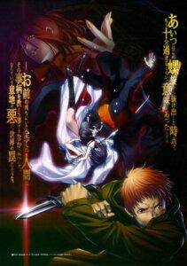 Rating: Safe Score: 12 Tags: aozaki_touko araya_soren dress enjou_tomoe hiroe_rei kara_no_kyoukai ryougi_shiki sword weapon User: drop