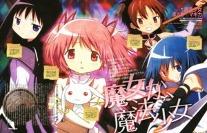 Rating: Safe Score: 14 Tags: akemi_homura kaname_madoka kyubey miki_sayaka puella_magi_madoka_magica sakura_kyouko takahashi_mika User: acas
