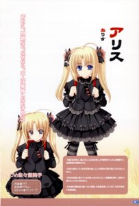 Rating: Safe Score: 11 Tags: alice_(oretsuba) lolita_fashion nishimata_aoi oretachi_ni_tsubasa_wa_nai profile_page User: syaoran-kun