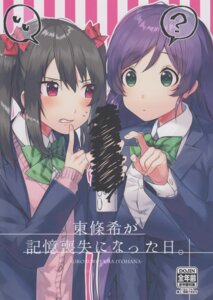 Rating: Safe Score: 14 Tags: censored dildo love_live! seifuku sweater tagme toujou_nozomi yazawa_nico User: Radioactive
