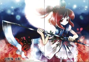 Rating: Safe Score: 4 Tags: crease fixme kei onozuka_komachi touhou User: Davison