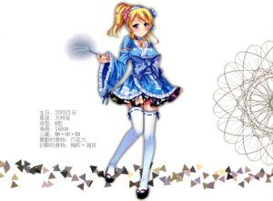 Rating: Safe Score: 42 Tags: ayase_eli grandia_(artist) lolita_fashion love_live! thighhighs wa_lolita yukata User: RICO740