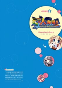 Rating: Safe Score: 5 Tags: 2-g chibi softhouse-seal_grandee zettai_zecchou_seiki_no_daihatsumei!! User: Checkmate