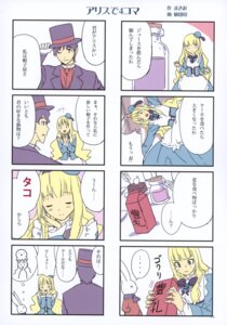 Rating: Safe Score: 4 Tags: 4koma fancy_fantasia ueda_ryou User: fireattack
