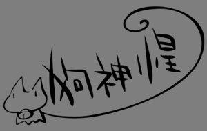 Rating: Safe Score: 2 Tags: autographed inugami_kira transparent_png User: suika123