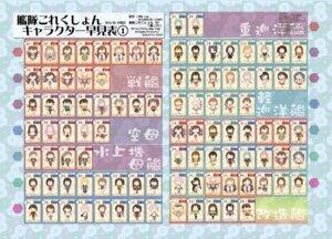 Rating: Safe Score: 17 Tags: abukuma_(kancolle) agano_(kancolle) akagi_(kancolle) aoba_(kancolle) ashigara_(kancolle) atago_(kancolle) bismarck_(kancolle) chikuma_(kancolle) chitose_(kancolle) chiyoda_(kancolle) choukai_(kancolle) furutaka_(kancolle) fusou_(kancolle) haguro_(kancolle) haruna_(kancolle) hiei_(kancolle) hiryuu_(kancolle) hiyou_(kancolle) hyuuga_(kancolle) ise_(kancolle) isuzu_(kancolle) jintsu_(kancolle) junyou_(kancolle) kaga_(kancolle) kako_(kancolle) kantai_collection kinu_(kancolle) kinugasa_(kancolle) kirishima_(kancolle) kiso_(kancolle) kitakami_(kancolle) kongou_(kancolle) kuma_(kancolle) kumano_(kancolle) maya_(kancolle) mikuma_(kancolle) mogami_(kancolle) musashi_(kancolle) mutsu_(kancolle) myoukou_(kancolle) nachi_(kancolle) nagara_(kancolle) nagato_(kancolle) naka_(kancolle) natori_(kancolle) noshiro_(kancolle) ooi_(kancolle) ryuujou_(kancolle) sakawa_(kancolle) sawatani sendai_(kancolle) shouhou_(kancolle) shoukaku_(kancolle) souryuu_(kancolle) suzuya_(kancolle) tagme taihou_(kancolle) takao_(kancolle) tama_(kancolle) tatsuta_(kancolle) tenryuu_(kancolle) tone_(kancolle) yahagi_(kancolle) yamashiro_(kancolle) yamato_(kancolle) yura_(kancolle) yuubari_(kancolle) zuihou_(kancolle) zuikaku_(kancolle) User: Radioactive